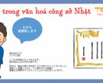 Cảm ơn trong văn hoá công sở Nhật: CHUYÊN MỤC, KỸ NĂNG CÔNG SỞ,  VĂN HOÁ CÔNG TY NHẬT